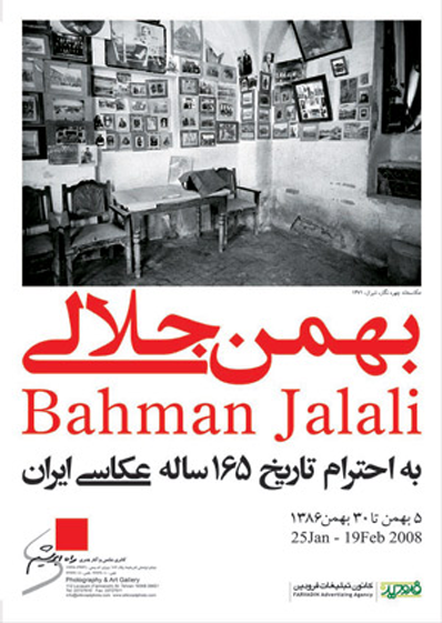 Photo Exhibition by Bahman Jalali, Friday