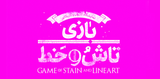 Game of Stain and LineArt