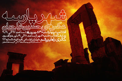 Photo Exhibition by Hossein Nilchian
