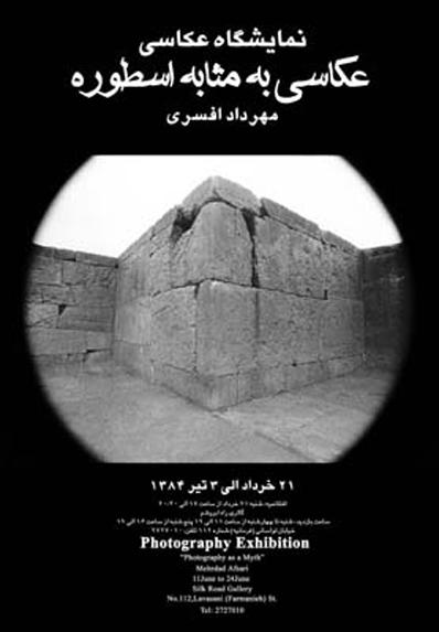Photo Exhibition by Mehrdad Afsari