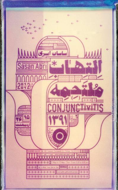 Cojunctivitis
