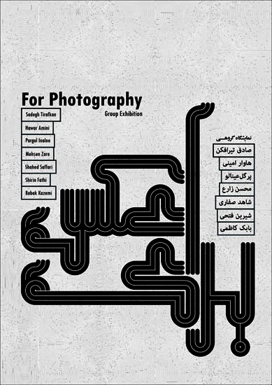For Photography