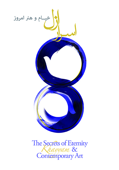 The Secrets of Eternity, Khayyam and Contemporary Art
