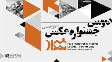 Foad Photography Festival