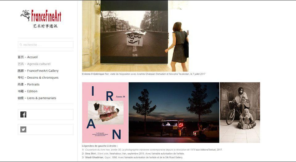 "Anahita Ghabaian Etehadieh's interview with FranceFineArt about ""Iran, année 38"" exhibition in Rencontres d'Arles 2017"