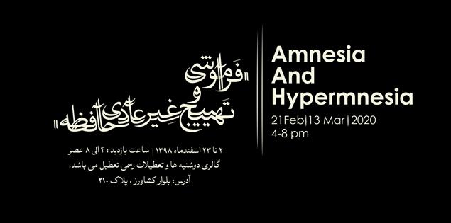 Amnesia & Hypermnesia