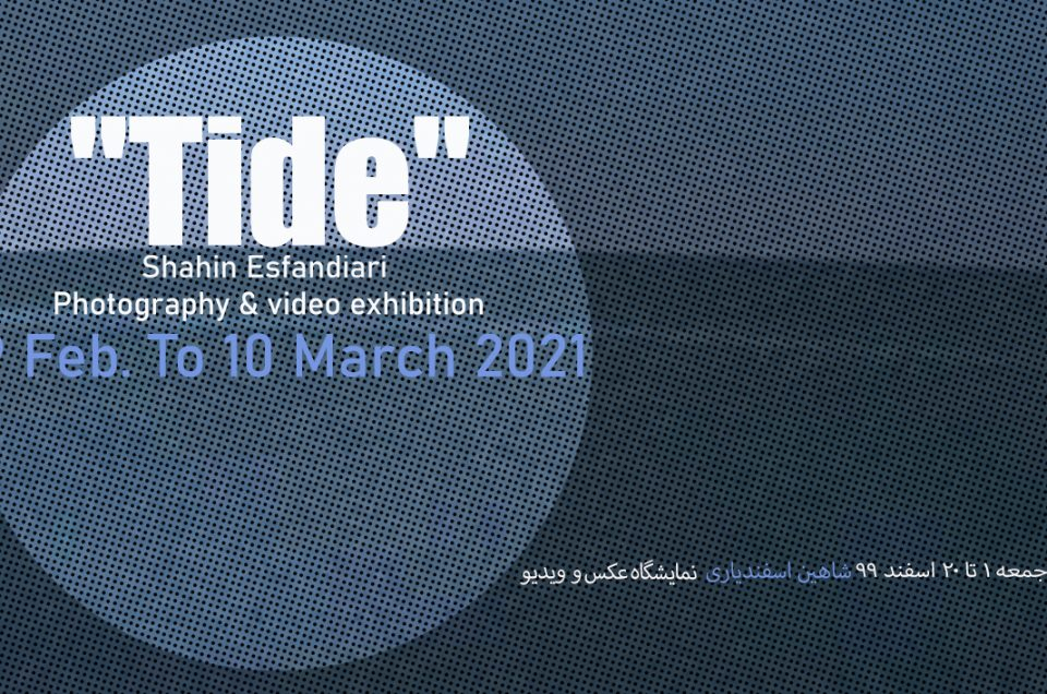 """Tide"" Exhibition of Photography and video by Shahin Esfandiari"